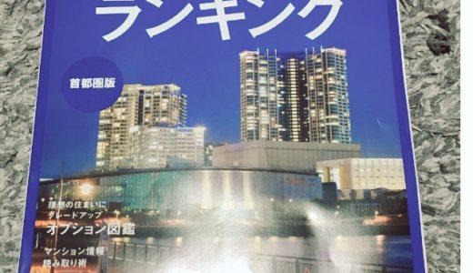 【首都圏】住みたい街ランキング上位の街吉祥寺に住んでみたい!