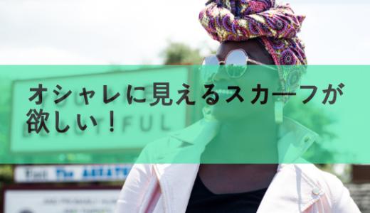 カンタンにオシャレママになれる♡スカーフの魅力をちょっと語らせて!