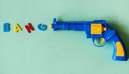 幼稚園児におもちゃを買う頻度。どんな時に買うのが正解?