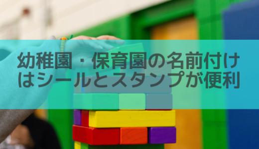 幼稚園・保育園準備で大変な名前付けはこの2アイテムで時短&キレイ!