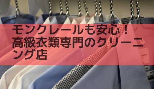 モンクレールを安心してお任せできる!高級衣類専門クリーニング店『ピュアクリーニング』
