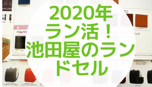 2020年ラン活・池田屋のランドセルはベイマックスに似てる