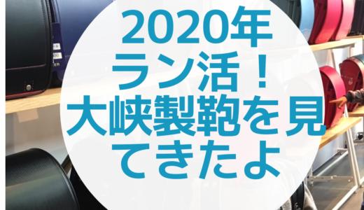 2020年ラン活・皇室御用達の大峡製鞄(オオバランドセル)を見てきた