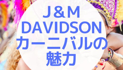 買ってよかった♡J&M davidsonカーニバルの魅力