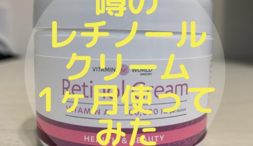 まとめ買い危険!ビタミンワールドのレチノールクリームの使用感